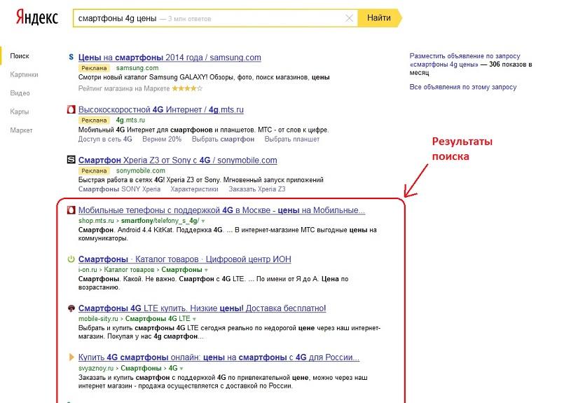 Ффективныйыжнструмент увеличения продаж поисковое продвижение сайта и контекстная рекла рекламировать кока колу